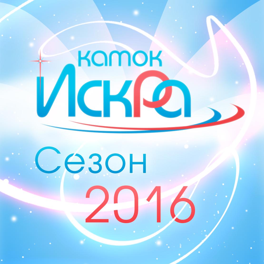 Каток Искра открылся для посетителей 2 января 2016 года!