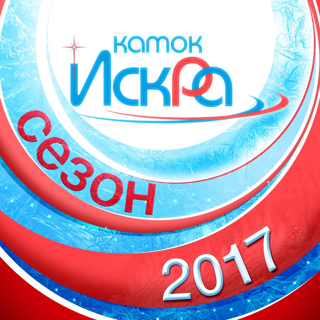 Каток Искра открылся для посетителей 2 декабря 2016 года!